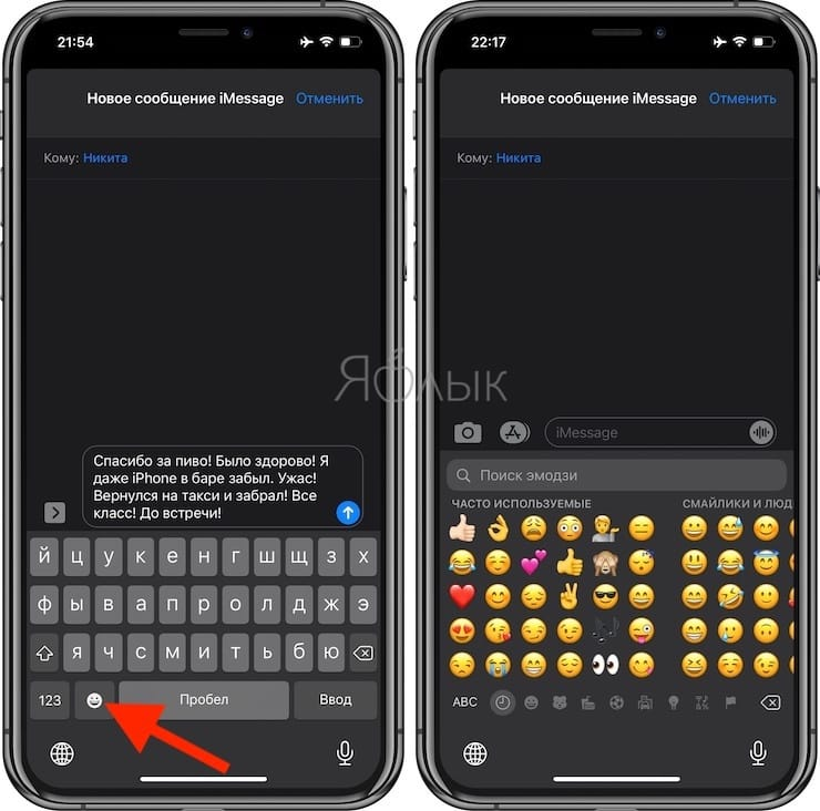 How to quickly replace text with suitable emoji in iMessage on iPhone and iPad?