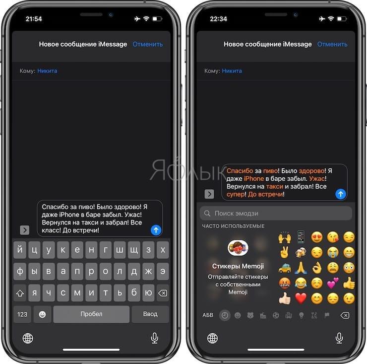 Как быстро заменять текст на подходящие эмодзи в iMessage на iPhone и iPad?