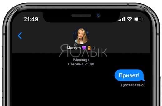 Невидимка в iMessage: как включить или отключить отчет о прочтении сообщений