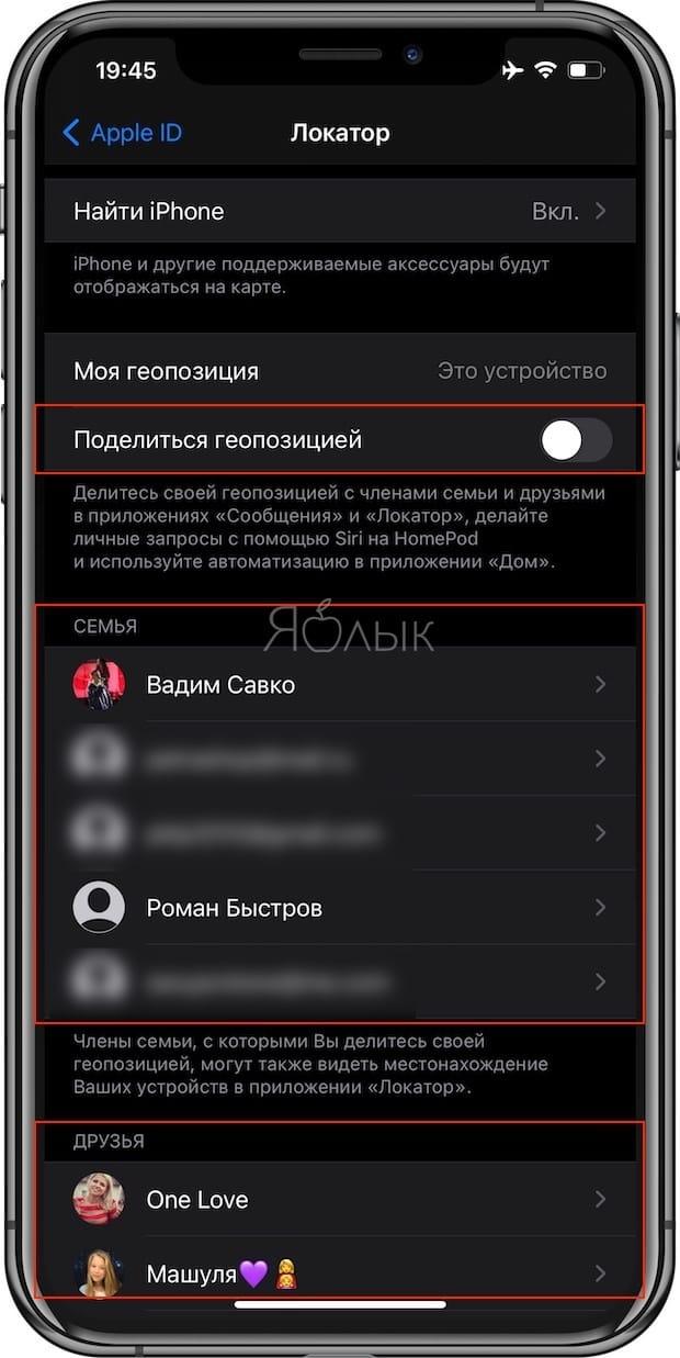 Как отключить возможность делиться геолокацией на iPhone