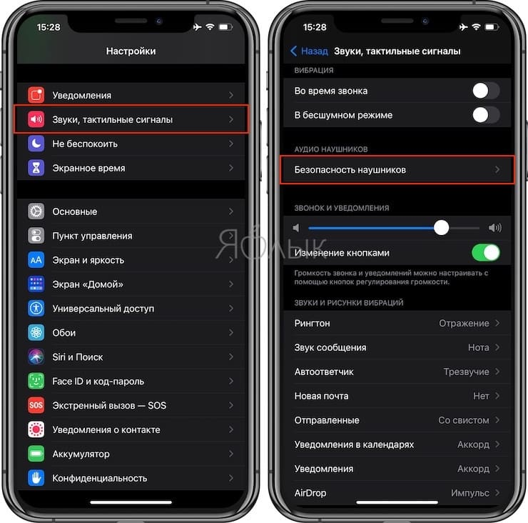 Как в iPhone установить собственный лимит громкости (приглушение громкости)