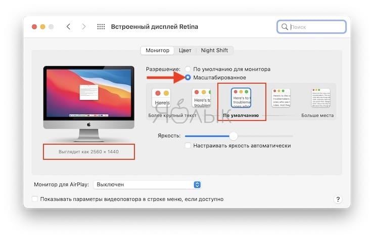 How to change the screen resolution of Macbook, iMac, Mac mini and Mac Pro