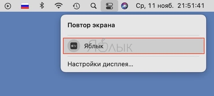 Как подключить iPhone, iPad или Mac к Apple TV (телевизору)