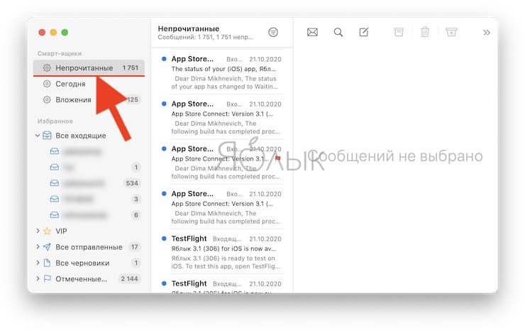 How to view all unread messages in Mail on macOS