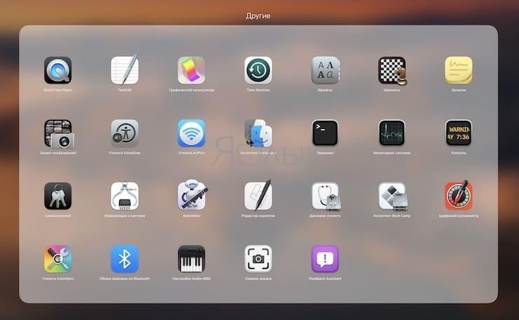 Где находится папка «Утилиты» (Другие) на Mac?