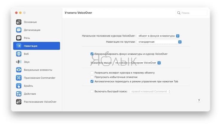 Утилита VoiceOver на Mac