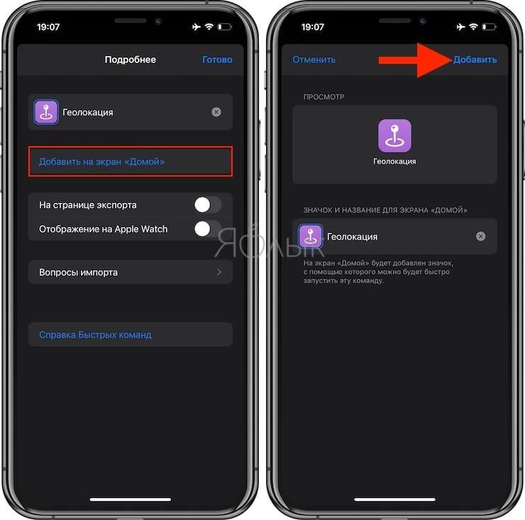 Как на домашнем экране iOS создать ярлык для определенного раздела Настроек