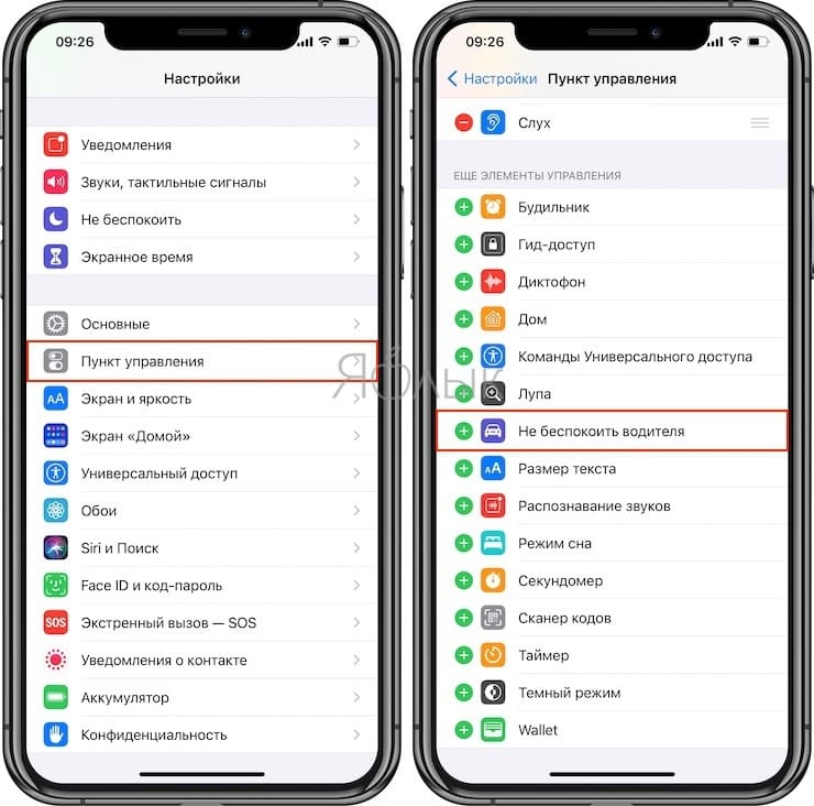 How to manually enable Do Not Disturb Mode