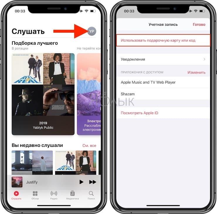 оплачивать Apple Music без привязки карты