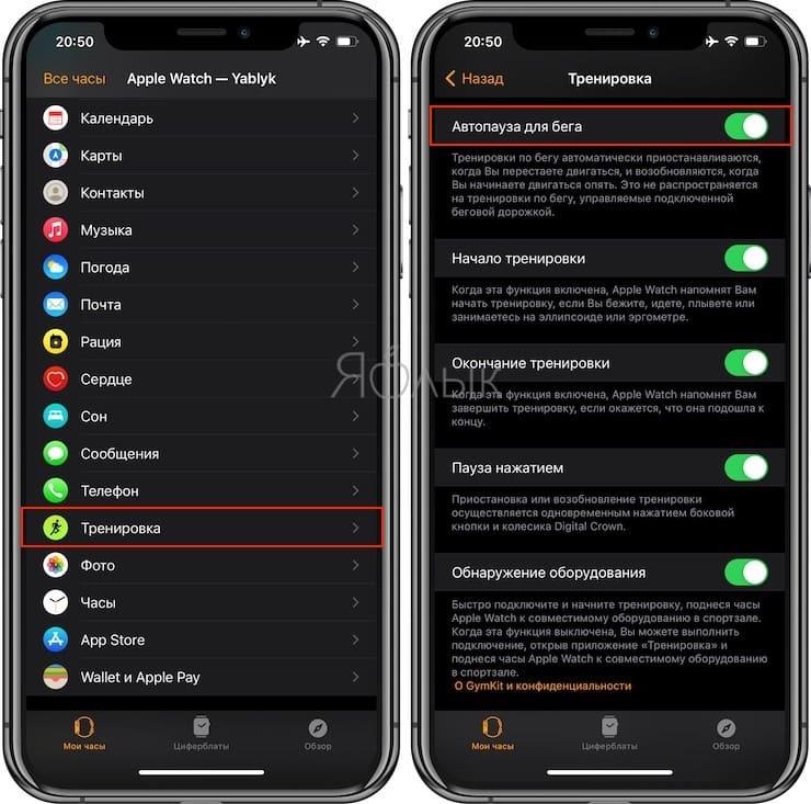 Как автоматически и вручную приостанавливать тренировку на Apple Watch
