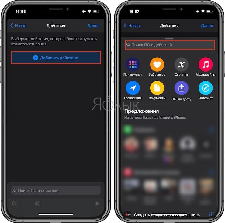 Как автоматически менять обои на iPhone или iPad