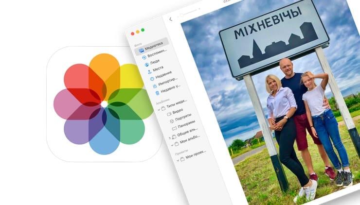 Как распознавать знакомых людей на фото в приложении «Фото» на Mac