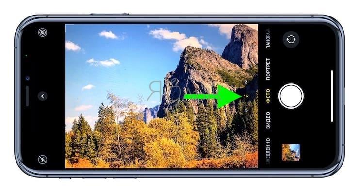 Как включить широугольную камеру в iPhone