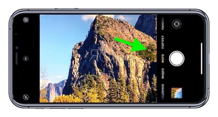 Как включить телефото камеру в iPhone