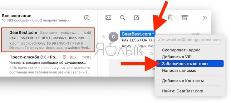 How to block (blacklist) a specific sender's email in Mail on Mac