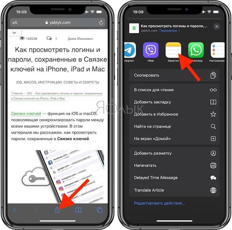 Как сохранять ссылки на веб-страницы из Safari в «Заметках» на iPhone, iPad и Mac