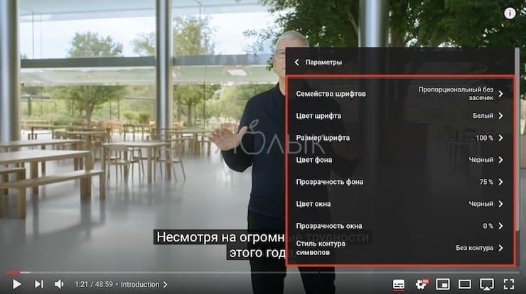 Настройки субтитров на YouTube?