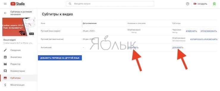 Добавление другого языка (перевода) к субтитрам YouTube