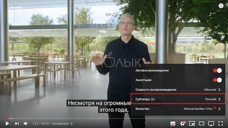 Как посмотреть все доступные языки субтитров, которые имеются у видео на YouTube?