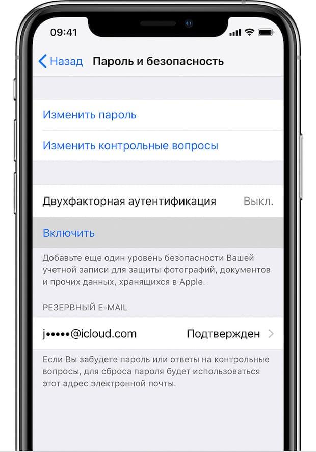 Как настроить двухфакторную аутентификацию Apple ID на iPhone, iPad и Mac