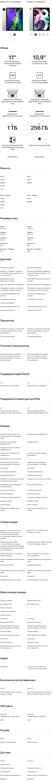 Сравнение iPad Air 4 (2020) от iPad Pro 11 дюймов (2020): чем отличаются и что лучше купить