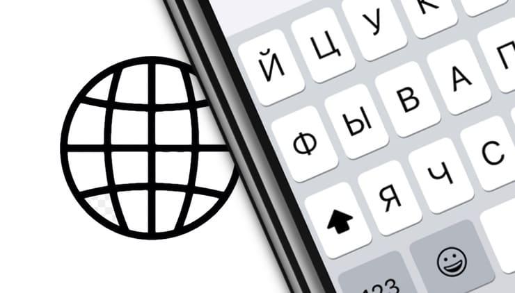 Как добавлять или удалять языки на клавиатуре iPhone или iPad