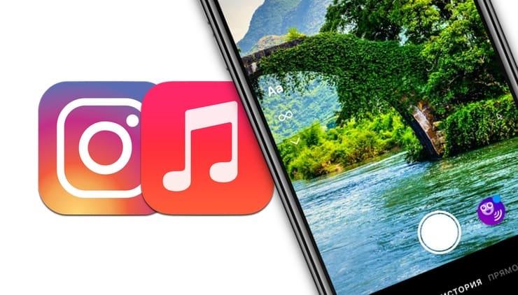 Как наложить музыку на Истории (сторис) в Instagram на iPhone