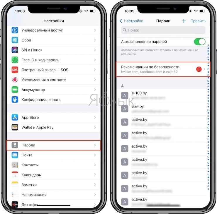 Встроенный менеджер паролей на iPhone и iPad