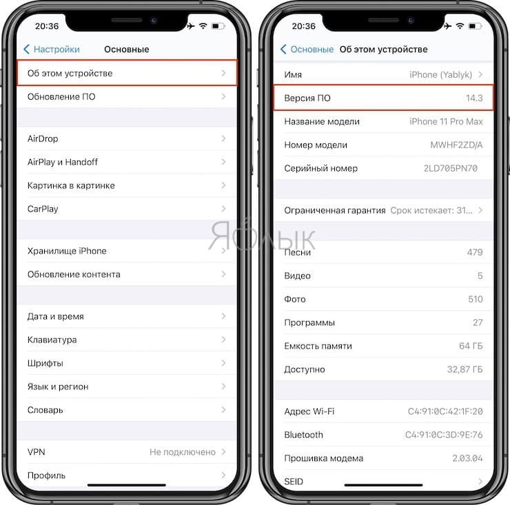 Where to see the iOS version on iPhone or iPad