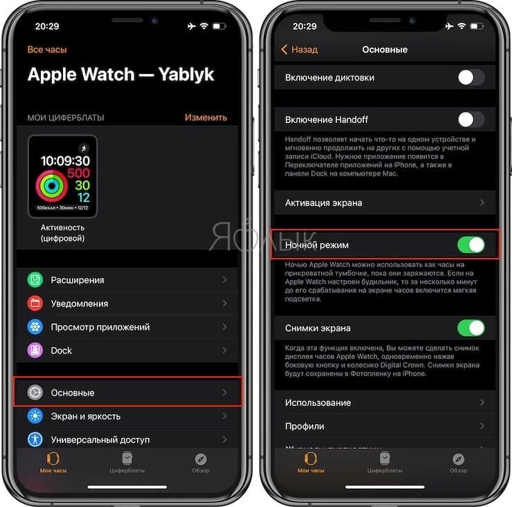 Как включитьНочной режим при помощи iPhone