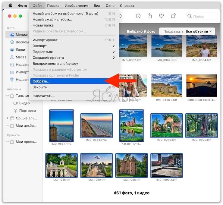 Как добавить в Медиатеку приложения «Фото» объекты, находящиеся за ее пределами