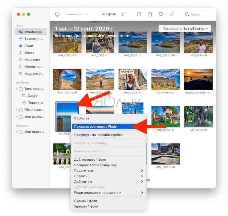Как открыть оригинал в Finder (посмотреть путь к файлу)