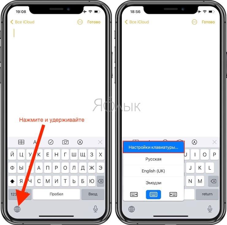 Как удалить язык (раскладку) виртуальной клавиатуры на iPhone или iPad