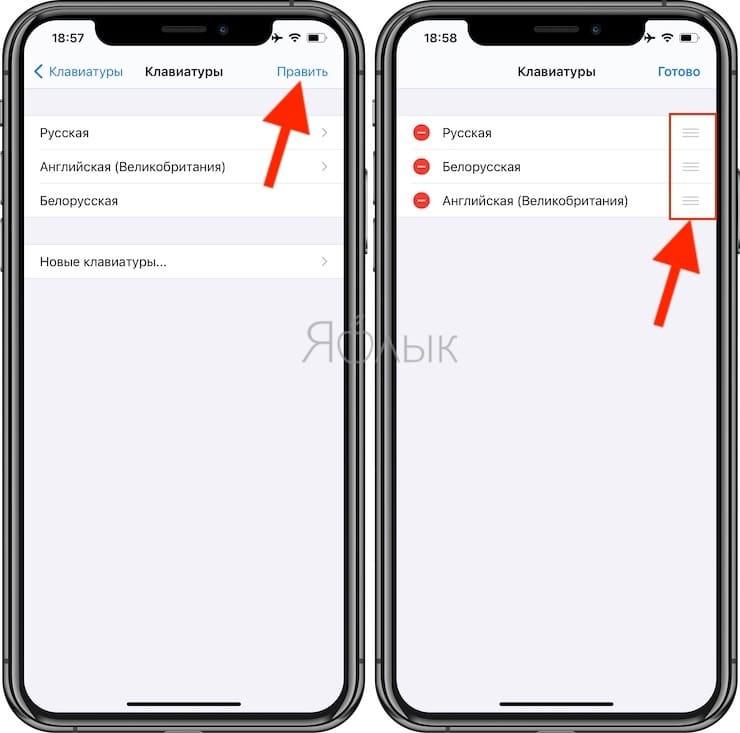 Как изменить порядок переключения языков на клавиатуре iOS