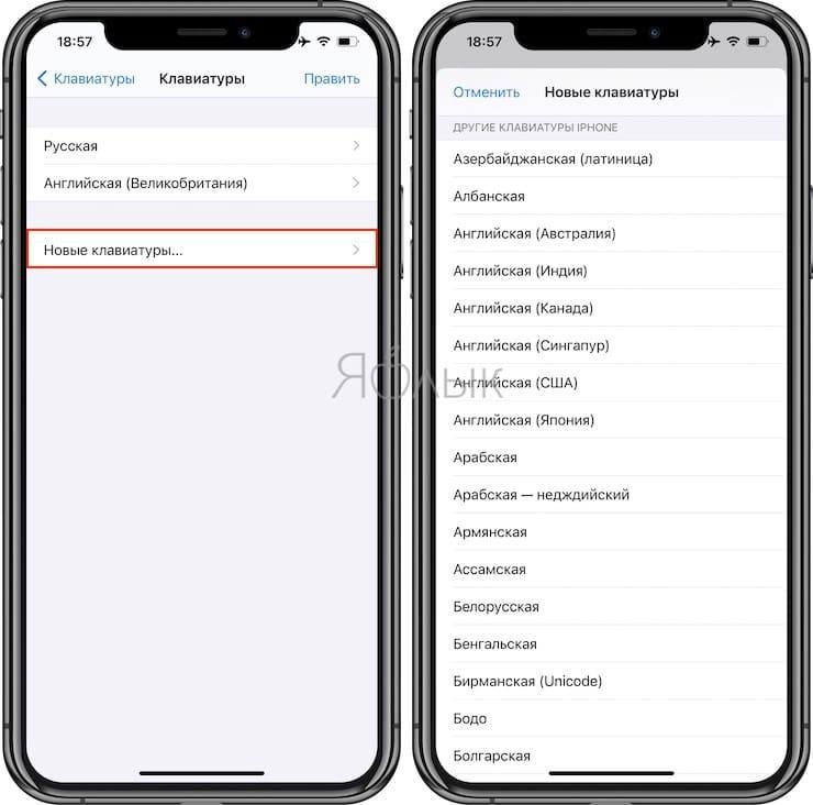 Как добавить новый язык (раскладку) виртуальной клавиатуры на iPhone или iPad