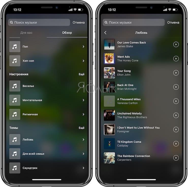 Как с помощью iPhone наложить музыку на Истории (сторис) в Instagram