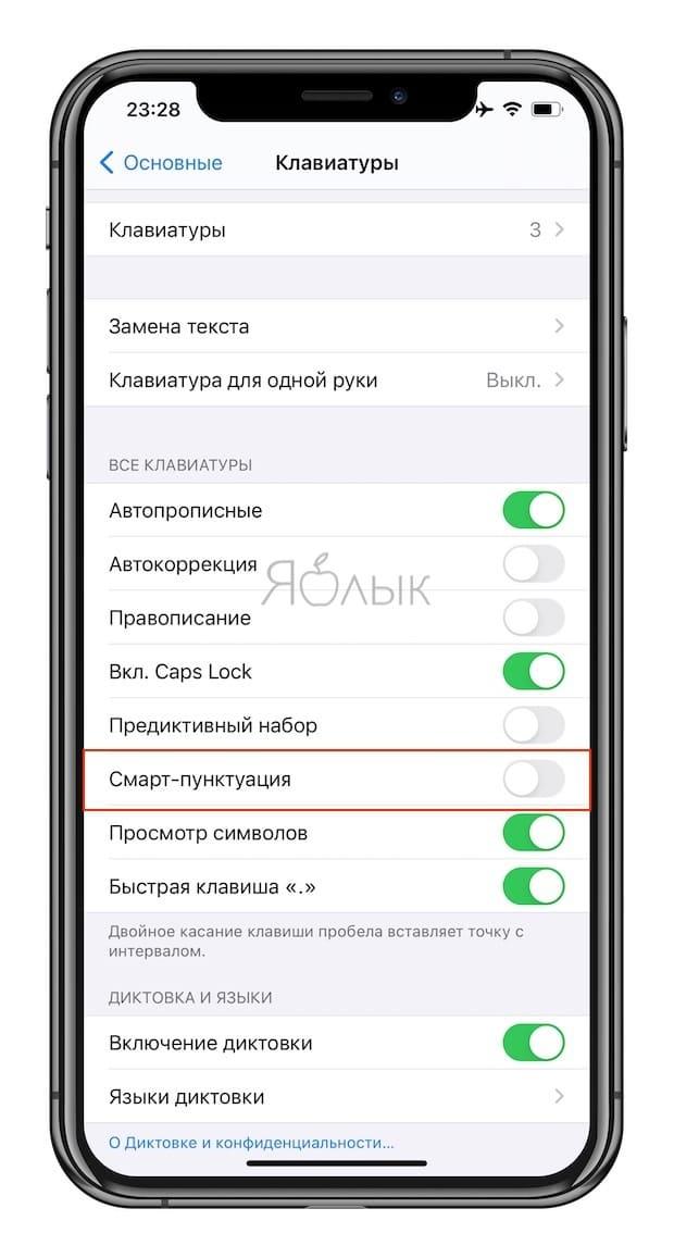 Как отключить смарт-кавычки «елочки» в iOS на iPhone и iPad
