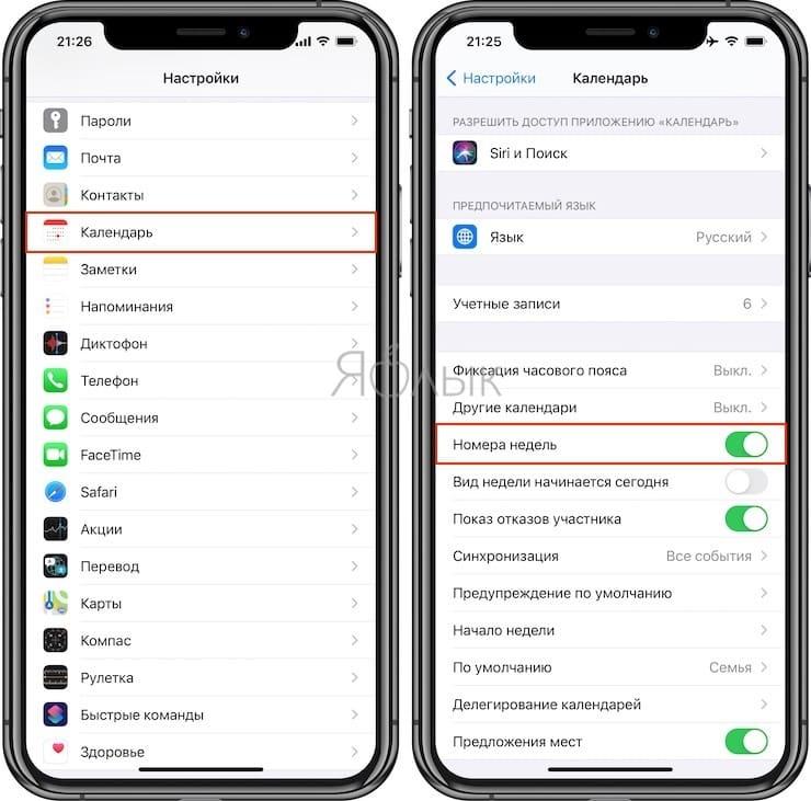 Как включить номера недель в Календаре на iPhone и iPad