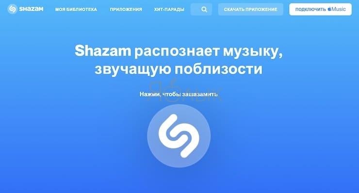 Как включить Shazam прямо в браузере на компьютере