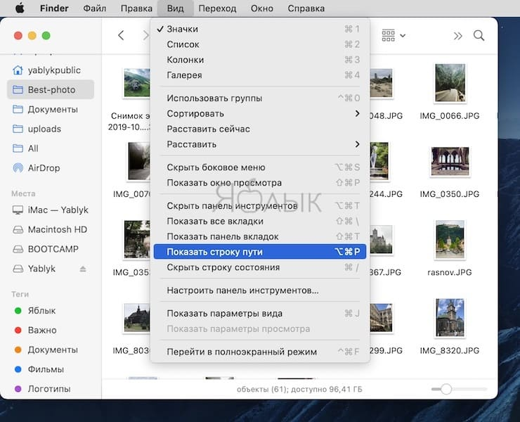 Как отобразить строку пути в Finder в macOS?