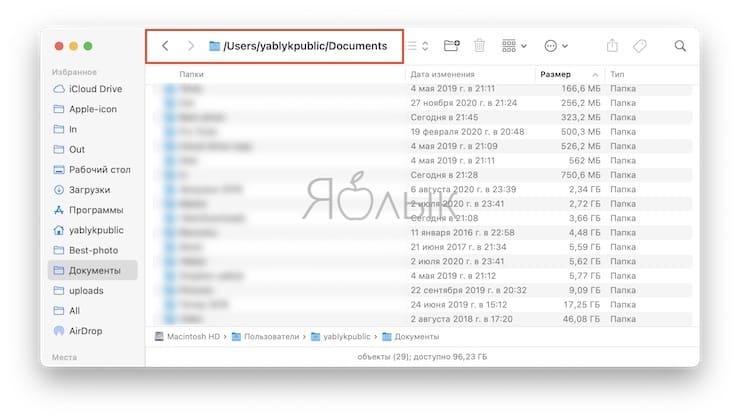 Как включить отображение полного пути к папке в заголовке окна Finder