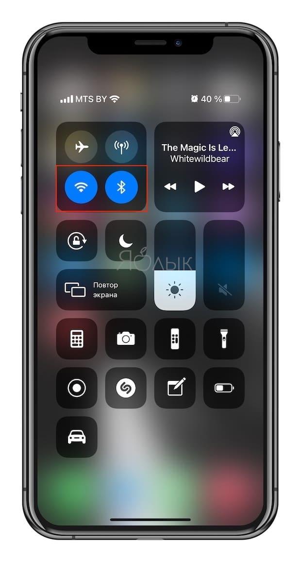 Как включить AirDrop на iPhone или iPhone