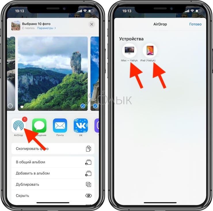Как передавать фотоили видеос iPhone на iPhone, iPad или Mac при помощи AirDrop