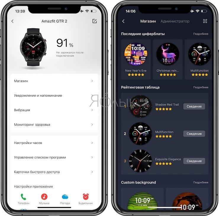 Amazfit GTR 2 приложение Zepp