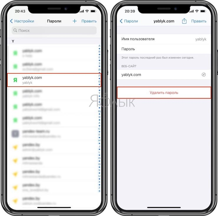 Автозаполнение паролей на iPhone и iPad