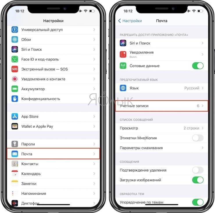 Проверка почты на iPhone: выборка, Push или вручную, что выбрать?