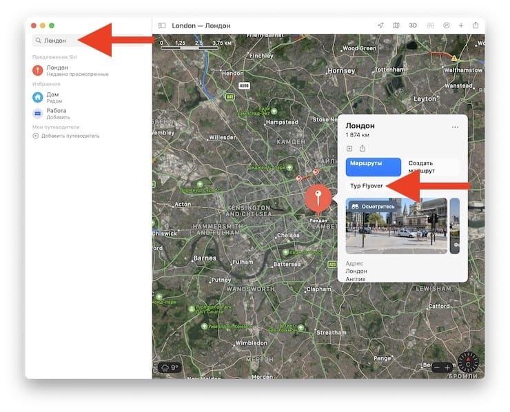 Как запустить тур Flyover в картах Apple на Mac