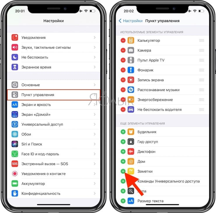 Как быстро добавить заметку на iPhone или iPad с заблокированного экрана