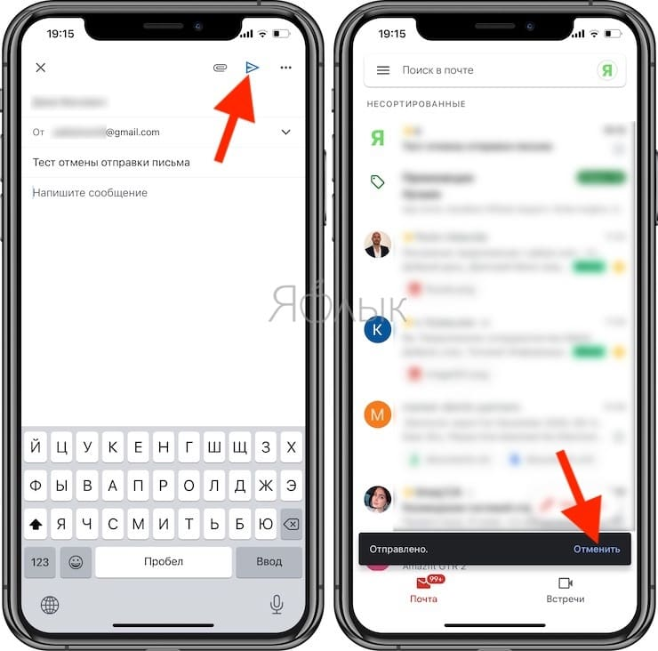 How to cancel sending an email in Gmail on iOS or Android