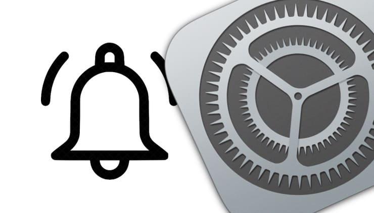 Как включать, отключать и настраивать уведомления на iPhone и iPad